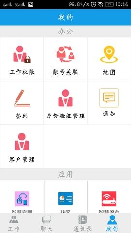 智慧云谷_pic2