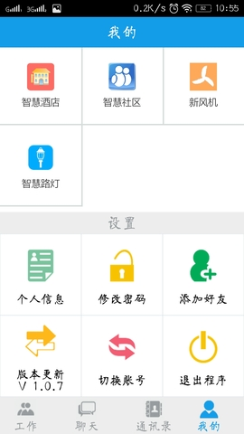 智慧云谷_pic1