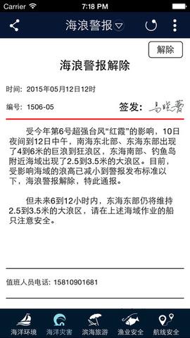 海洋预报台_pic4