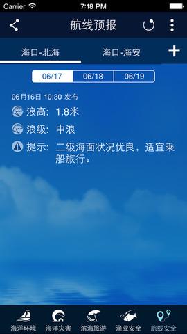 海洋预报台_pic1