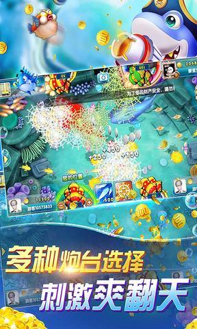 鱼丸疯狂捕鱼_pic3