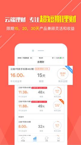 云端金融理财版_pic3