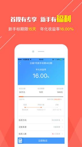 云端金融理财版_pic2