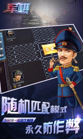 同城游军棋_pic4