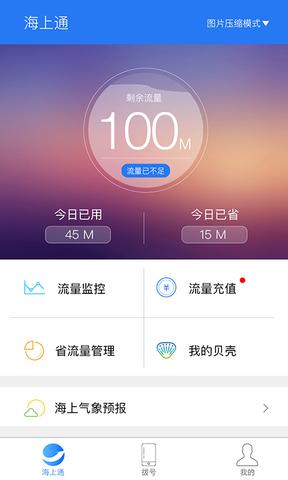 海上通_pic5