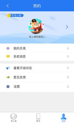 海上通_pic3