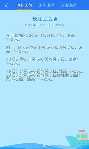 海上通_pic2