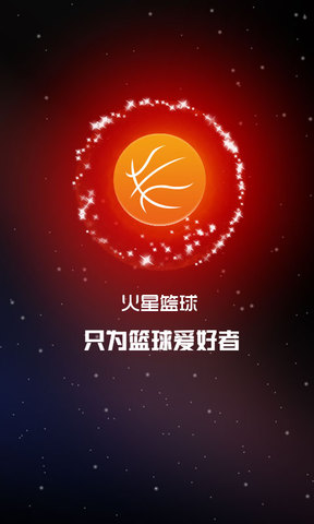 火星篮球_pic5