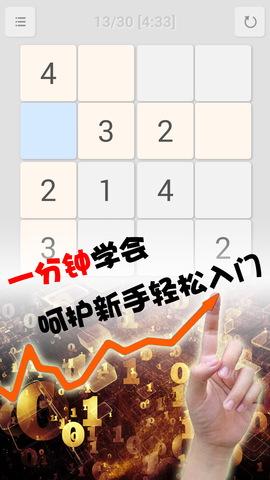 全民数独_pic3