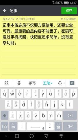 快记宝_pic4