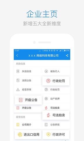 企业工商信息查询_pic4