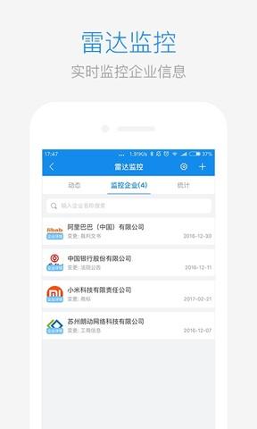企业工商信息查询_pic3