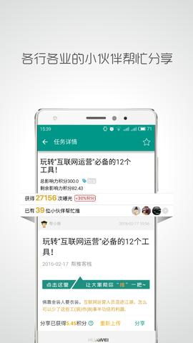 帮推客_pic3