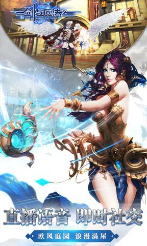 新剑与魔法_pic3