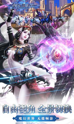 新剑与魔法_pic1