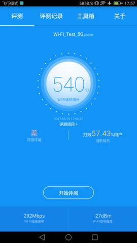 Wi-Fi评测大师_pic5