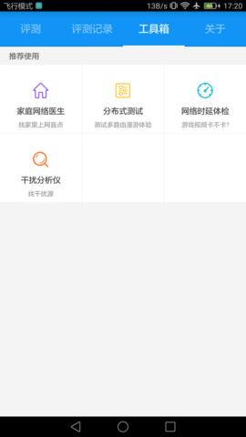 Wi-Fi评测大师_pic3