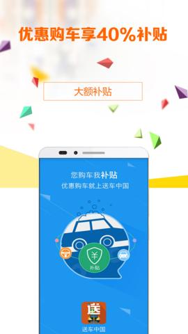 送车中国_pic3