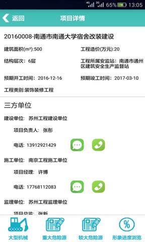 企安通_pic1