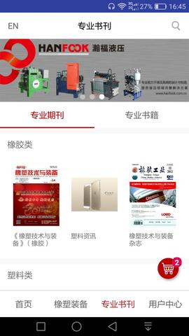 中国橡塑装备_pic3