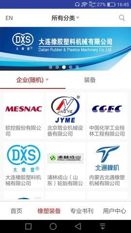 中国橡塑装备_pic2
