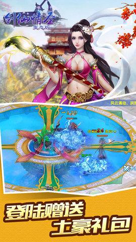 剑仙情圣变态版_pic5