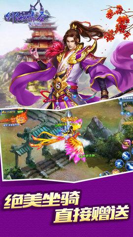 剑仙情圣变态版_pic2