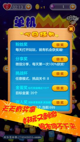 单机星星消消乐_pic1