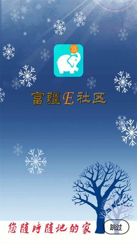 富疆E社区_pic4