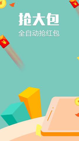 红包快手_pic5