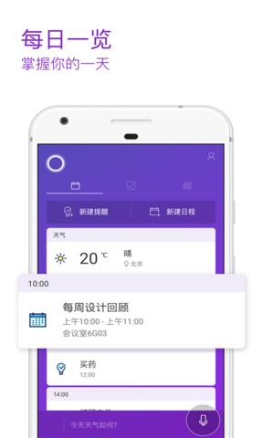 Cortana_pic4