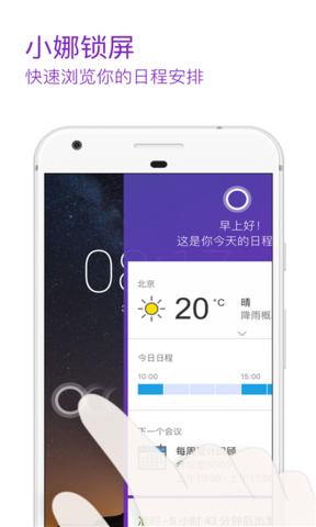 Cortana_pic2
