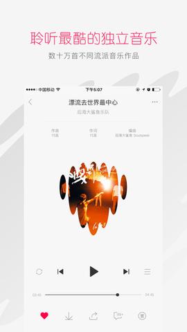百度音乐人_pic2
