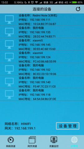 极简测速_pic1