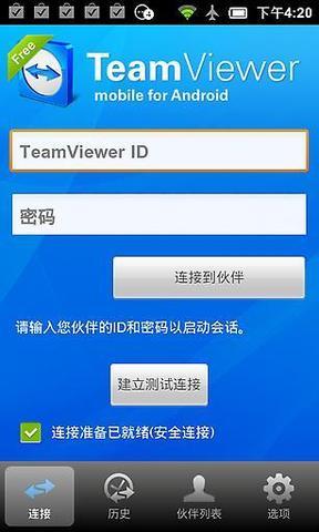 TeamViewer_pic5