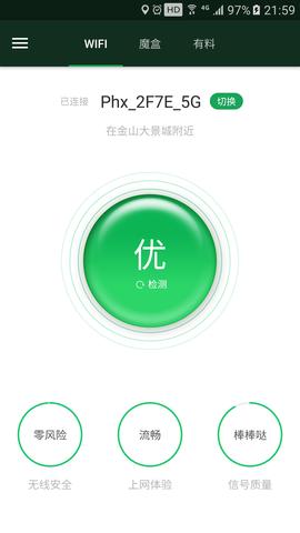 WiFi魔盒_pic5