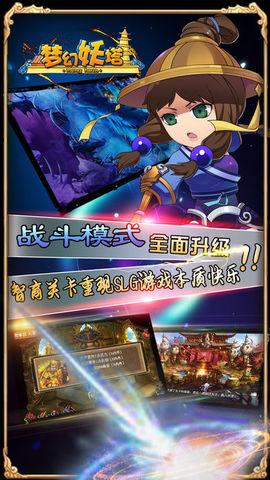 梦幻妖塔_pic3