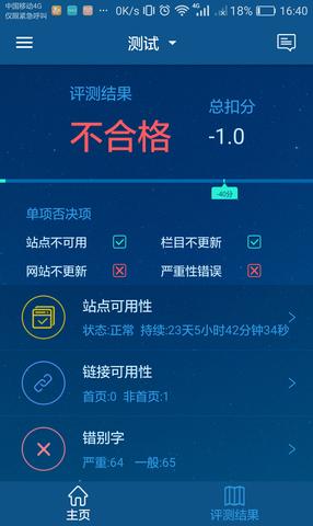 监控通_pic3
