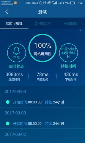 监控通_pic2