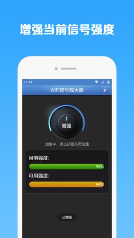 WiFi信号放大器_pic2