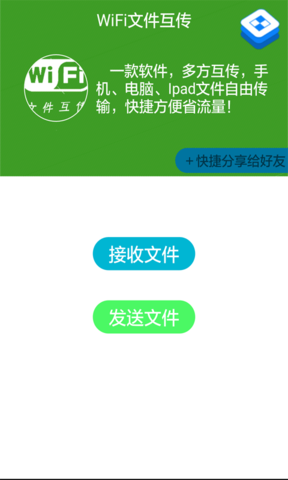 WiFi文件互传_pic5