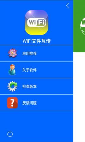 WiFi文件互传_pic4