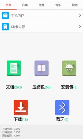WiFi文件互传_pic3
