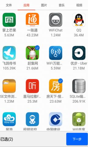 WiFi文件互传_pic2