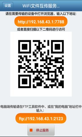 WiFi文件互传_pic1