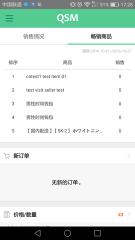 QSM_pic3
