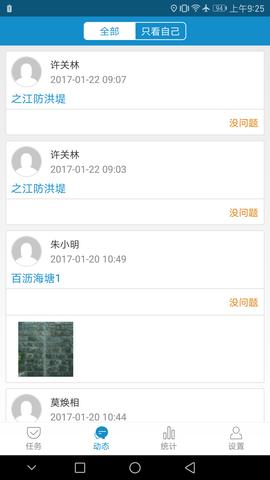 钱塘江海塘巡查_pic2
