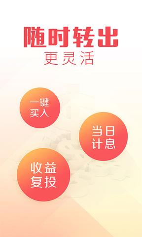 简理财_pic1