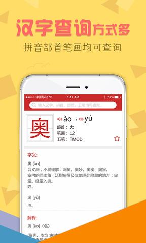 字典通_pic4