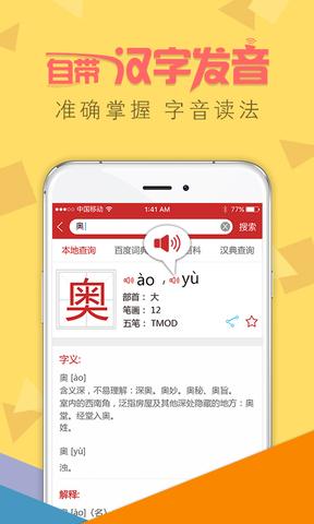 字典通_pic3